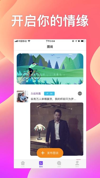 91交友-附近人聊天交友软件 screenshot-3