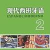 新版现代西班牙语第二册