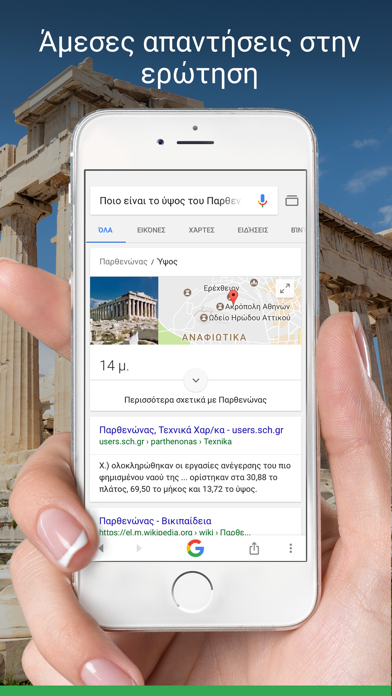 Screenshot for Google in Greece App Store