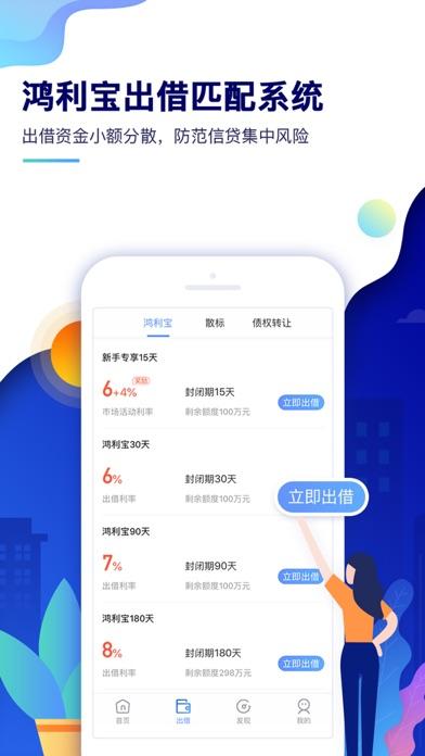 德鸿普惠-专注商业承兑汇票资产的网贷平台 screenshot two