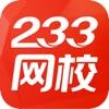 233网校-职业考证网上在线教育平台