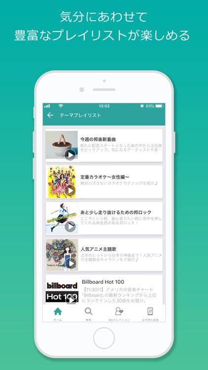 RecMusic - 音楽聴き放題/MV見放題アプリ screenshot-3