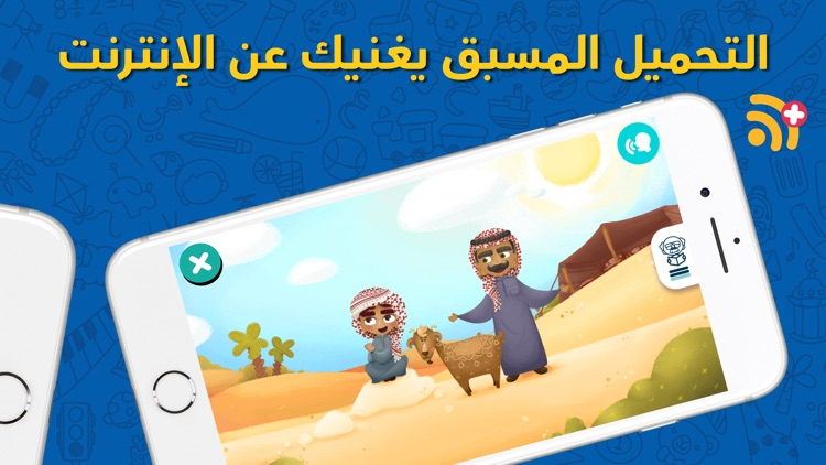 Lamsa: Kids Stories & Games screenshot-4
