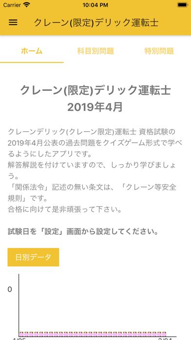 クレーン (限定) デリック運転士 2019年4月 Screenshot
