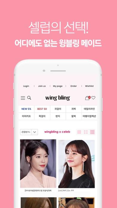 윙블링 WingBling screenshot four