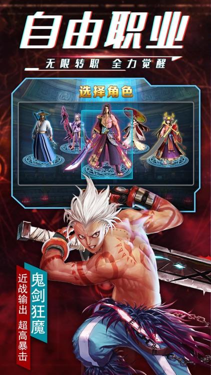 鬼剑之刃 screenshot-0