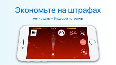 Скриншот №1 к Рэй.Антирадар PRO Smart Driver