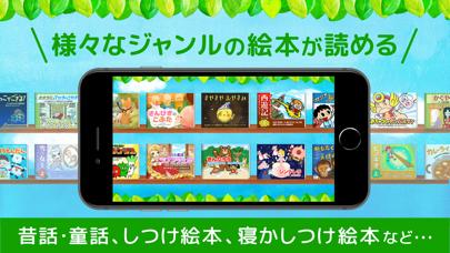 森のえほん館◆絵本の読み聞かせアプリ ScreenShot3