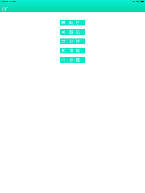 护士执业资格考试精选题库 screenshot 7