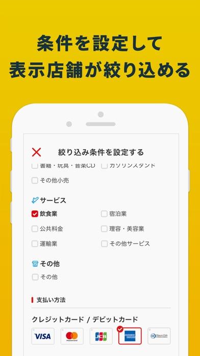 ダウンロード ポイント還元対象店舗検索アプリ -PC用