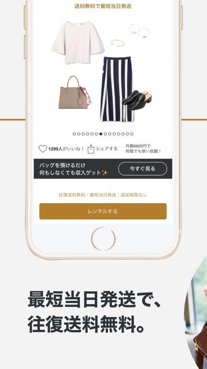 バッグ使い放題ラクサス - ブランドバッグレンタル screenshot-3