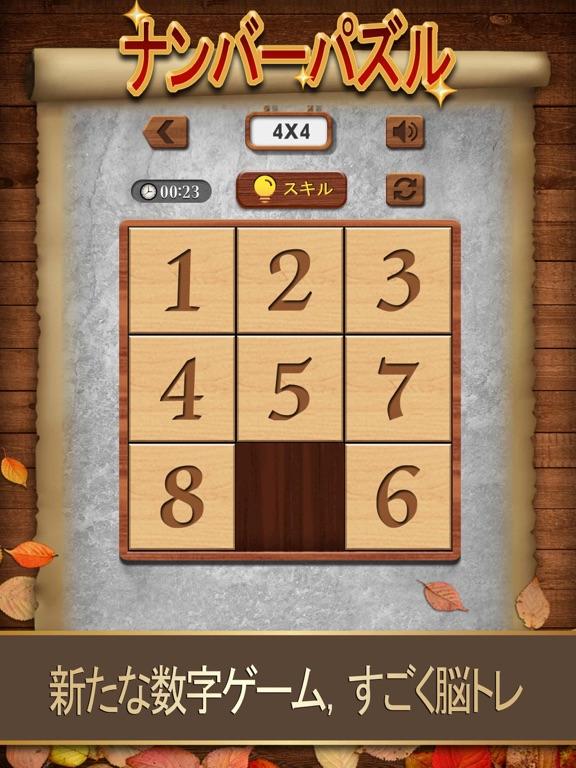 ナンバーパズル - 数字ジグソーパズルゲーム 人気のおすすめ画像2