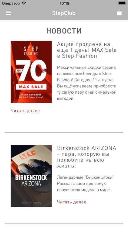StepClub – Обувь в Омске screenshot-6