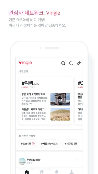 cancel Vingle 빙글 - 관심사 네트워크 Android 용