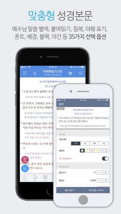 Screenshot for 갓피플성경 in United States App Store