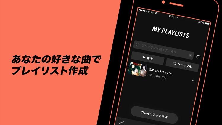 音楽アプリ AWA - 人気の音楽をダウンロードして楽しめる screenshot-8