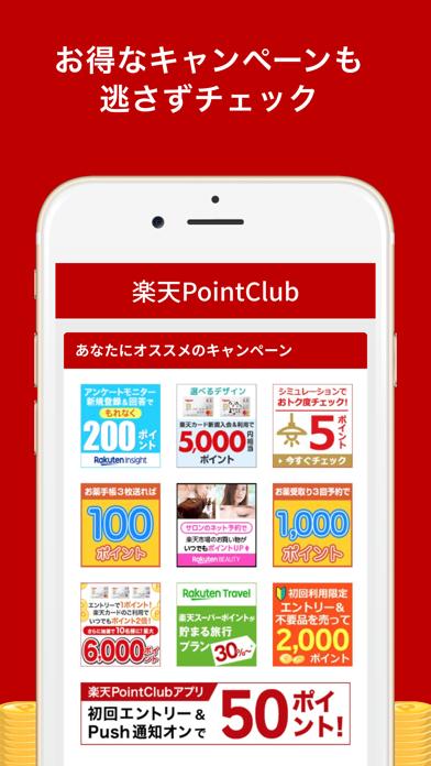 楽天ポイントクラブ~楽天ポイント管理アプリ~のおすすめ画像3