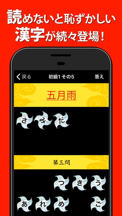 読めないと恥ずかしい大人の常識漢字 ScreenShot0