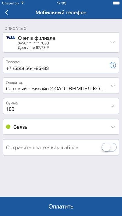 БАНК ОРЕНБУРГ screenshot-4