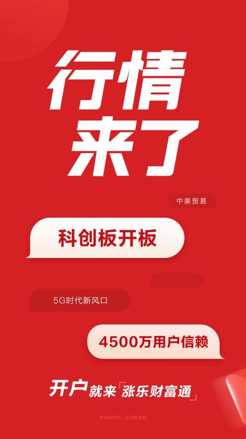 涨乐财富通-炒股票理财就选华泰 App 截图