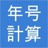 年号計算 ~Japanese Calendar~