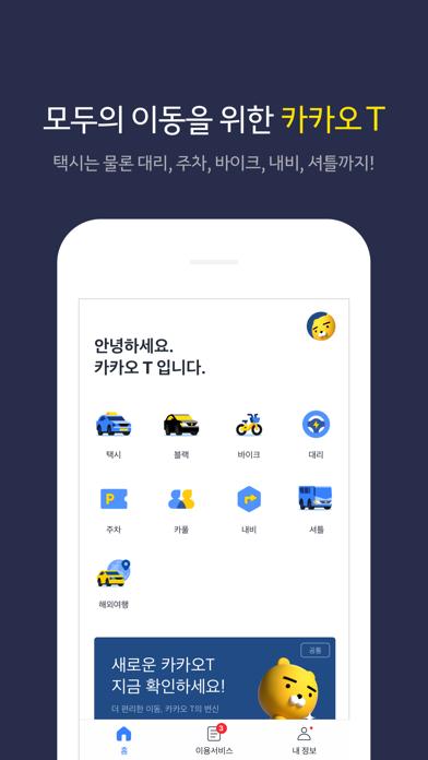 다운로드 카카오 T PC 용