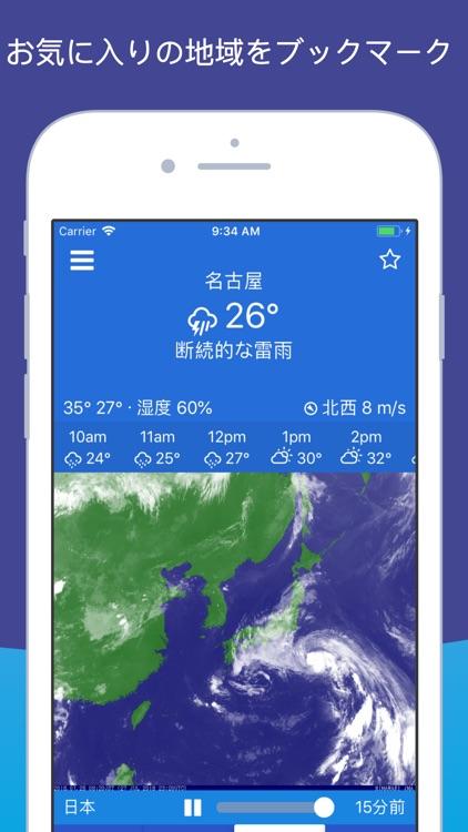 気象庁レーダー JMA screenshot-3