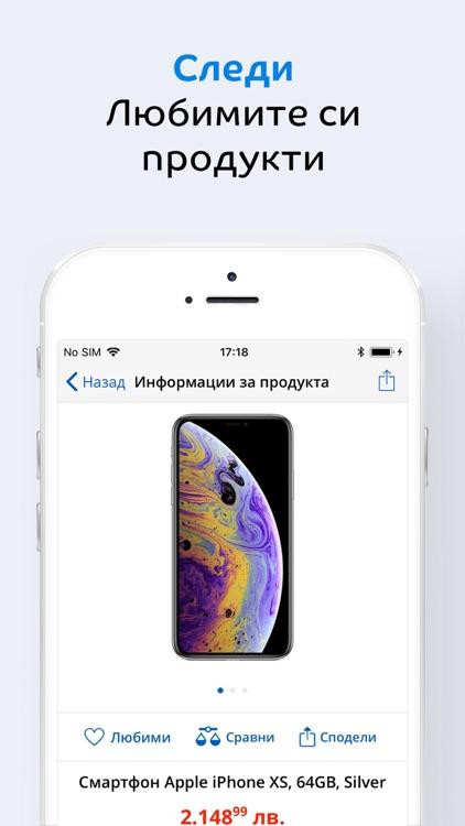 eMAG.bg screenshot-6