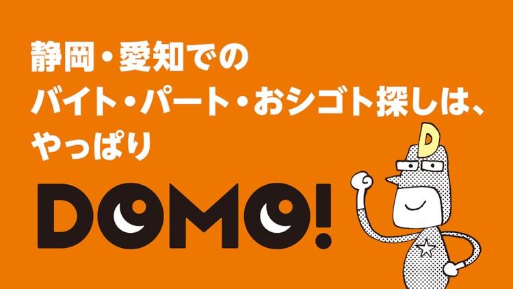 DOMO(ドーモ)でバイト【静岡・愛知のパートなど求人情報】