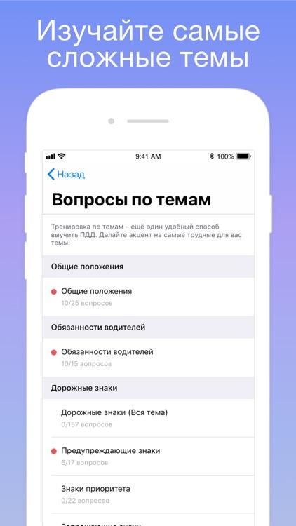ПДД Билеты и Экзамен 2020 screenshot-4