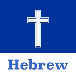 Hebrew Bible Offline