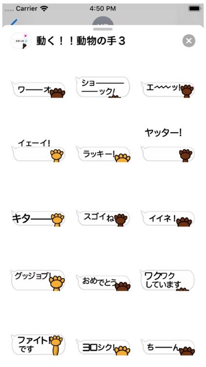 動く!!動物の手3ステッカー screenshot-3