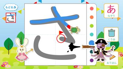 ことばのおへや ひらがな練習を3つのステップでマスターのおすすめ画像2