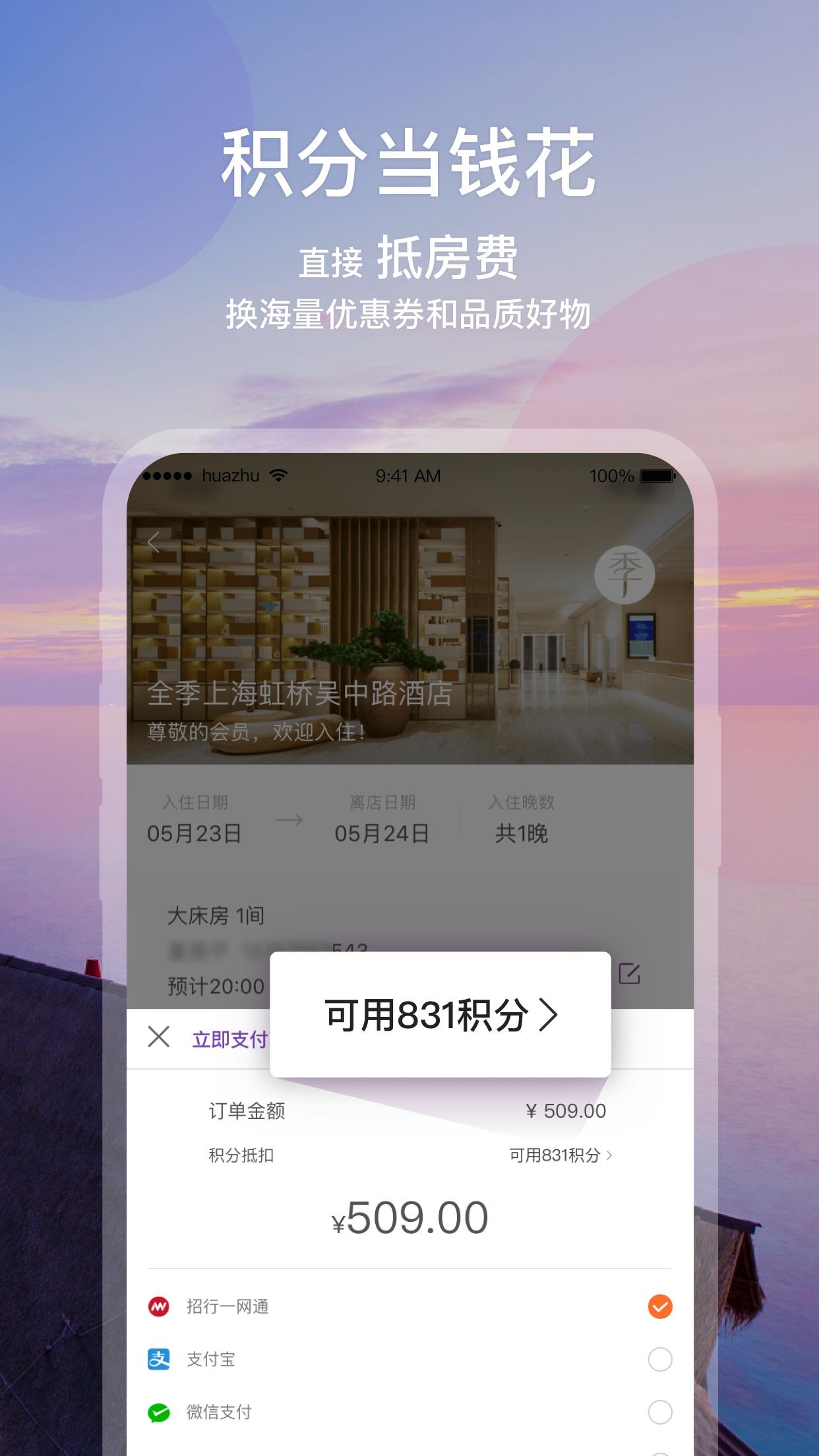 华住会—华住集团官方酒店预订平台 Screenshot