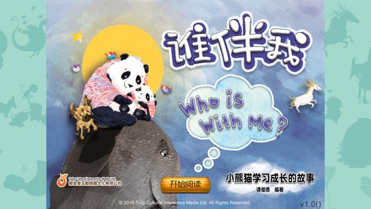 熊貓多多系列 03 - 谁伴我