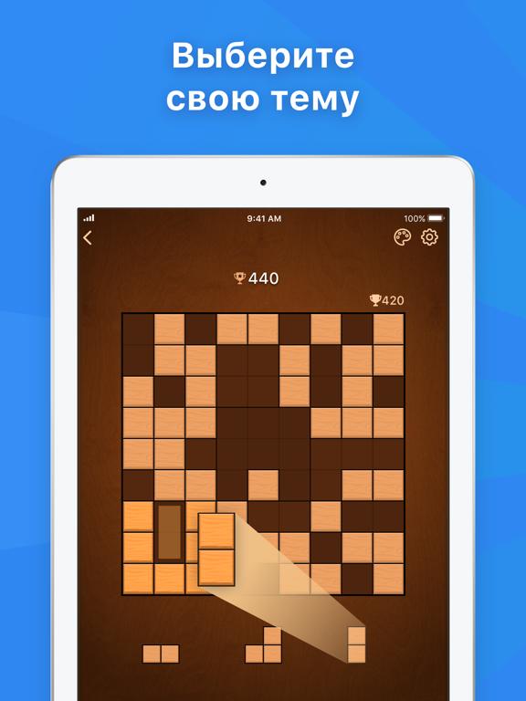 Игра BlockuDoku - Блок пазл