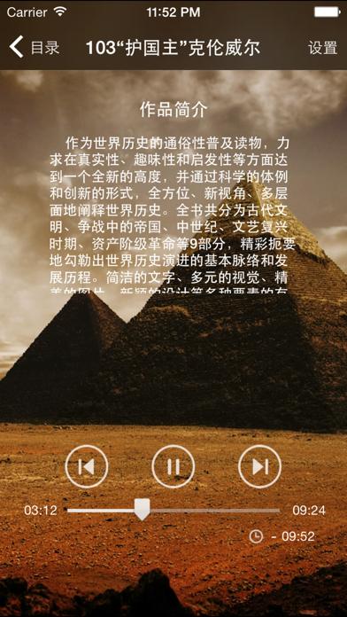 上下五千年 世界历史(中)【有声】 screenshot one