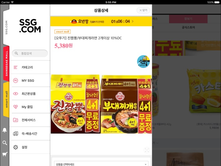 SSG.COM  for iPad screenshot-3