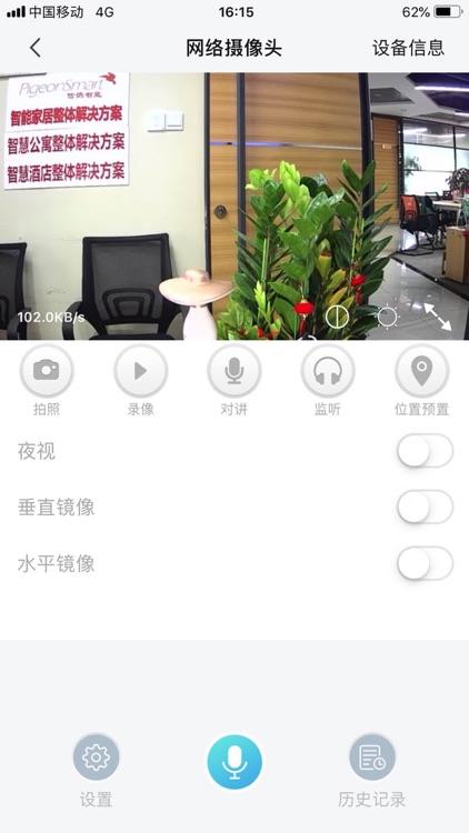 PigeonSmart信鸽智能家居 screenshot-5