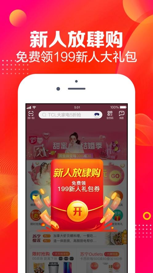 苏宁易购-金狮盛典 App 截图