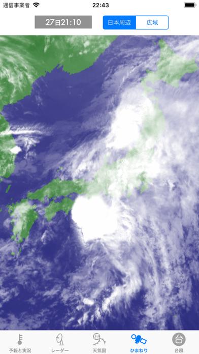 気象 ScreenShot4