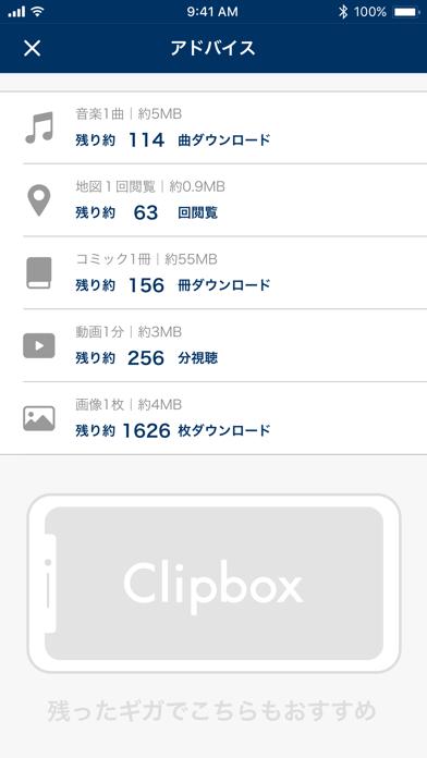 Clipbox 通信量チェッカーのおすすめ画像3
