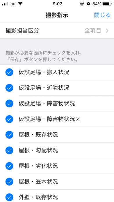 REPORT KINGのスクリーンショット5