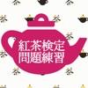 紅茶検定練習 - iPadアプリ