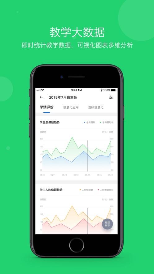 学乐云教学 App 截图
