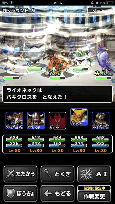 ドラゴンクエストモンスターズ スーパーライトのおすすめ画像4