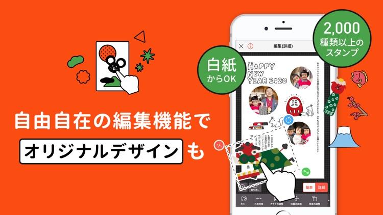 年賀状2020 ラプリ-コンビニ印刷 screenshot-4