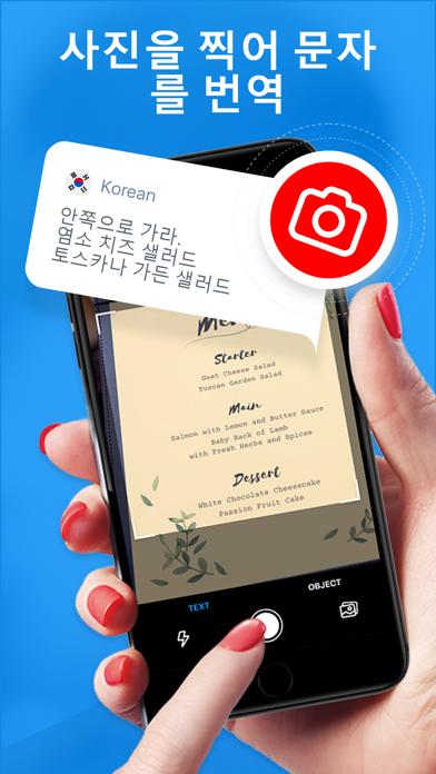 다운로드 사진 번역기 말하는 번역기 PC 용