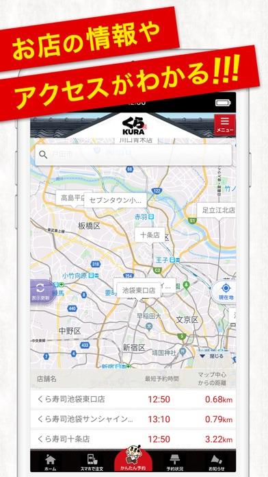 くら寿司 公式アプリ Produced by EPARK - 窓用