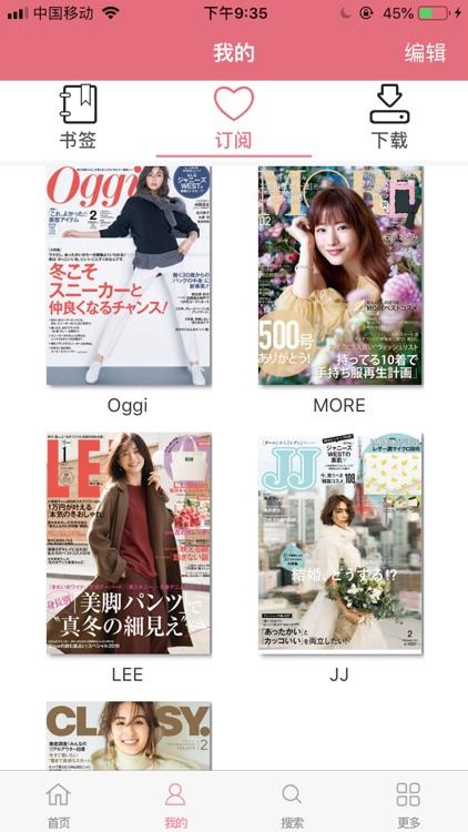 Top时尚杂志-穿搭好助手 screenshot-4